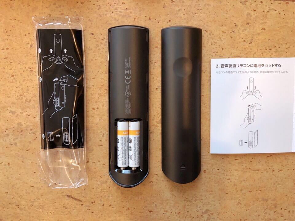 音声認識リモコンに電池を入れた