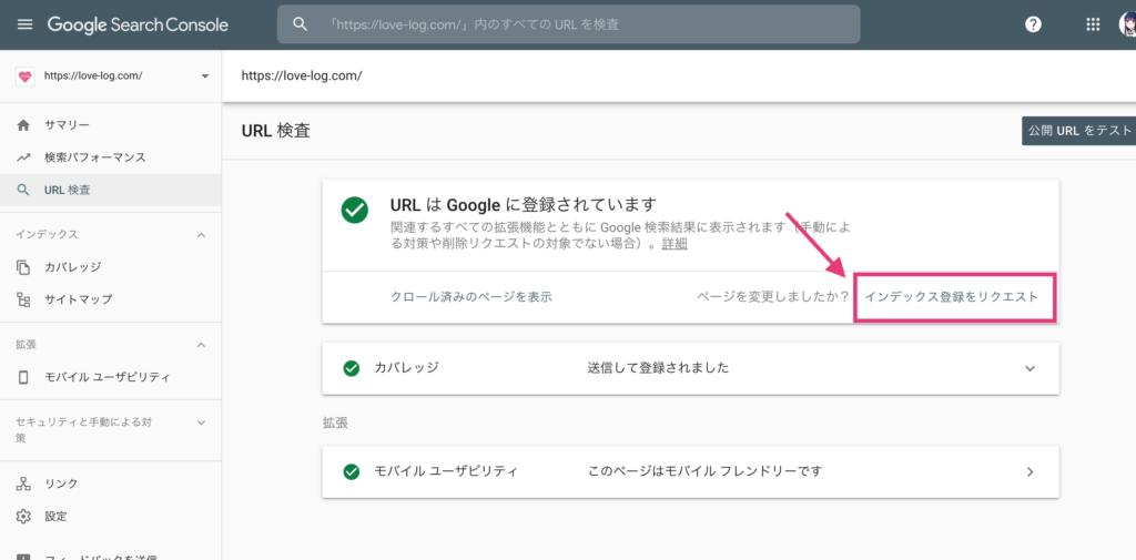 ブログのトップページURLもインデックス登録をリクエストしておこう