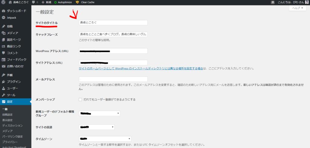 Wordpressでブログタイトル変更