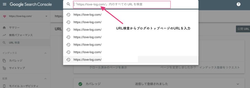 URL検査からブログのトップページURLを入力