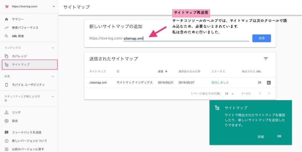 ブログタイトルを変更したら念のためにサイトマップ再送信しておこう
