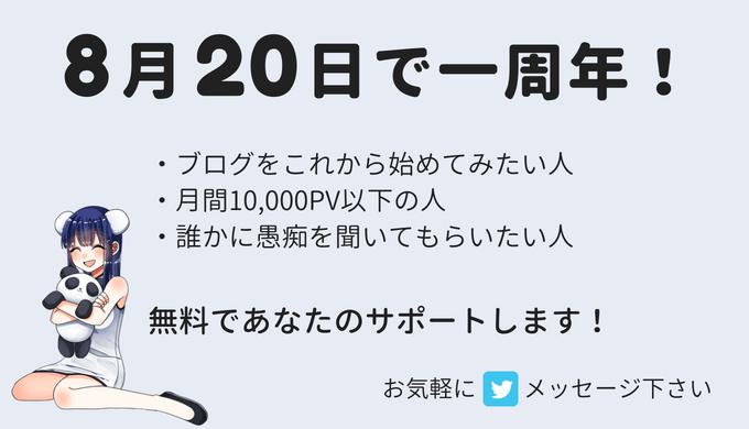 長崎ところぐは8月20日で1周年を迎えます。