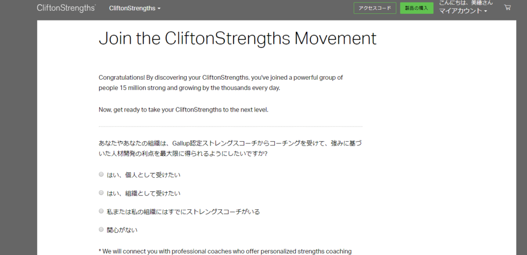 ストレングスファインダーウェブテストをGallup認定のコーチングを受けるか聞かれる