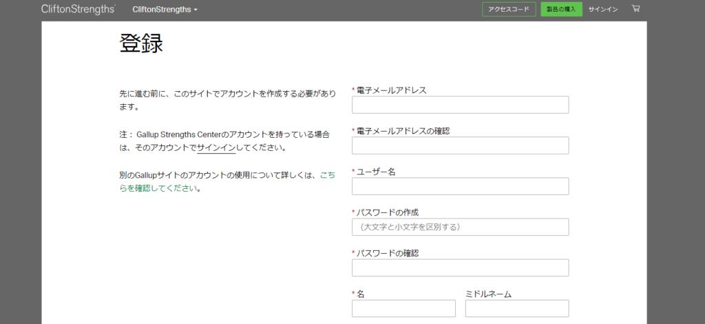 ストレングスファインダーウェブテストで自分の情報を入力