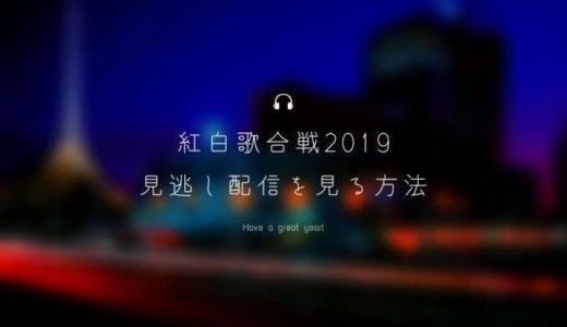 第70回「NHK紅白歌合戦」2019の見逃し動画をフル視聴する方法は?