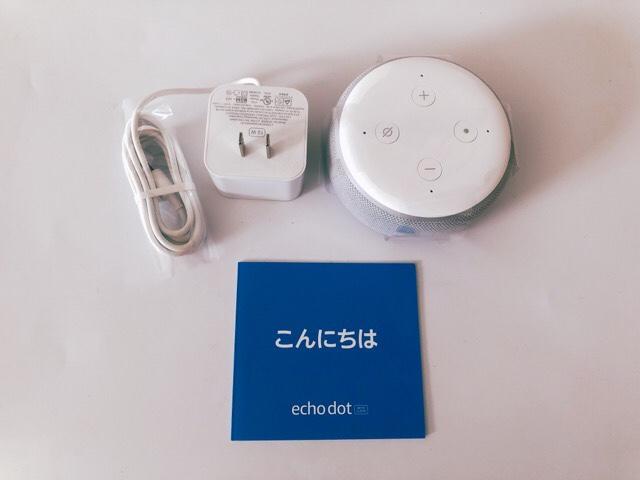 Amazon Echo Dot with clockの付属品