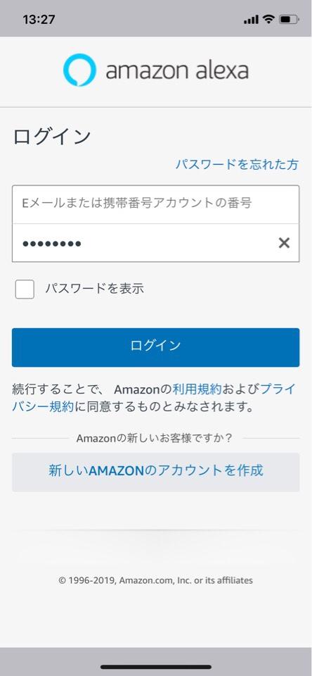 Amazon AlexaでEcho Dotの設定をする