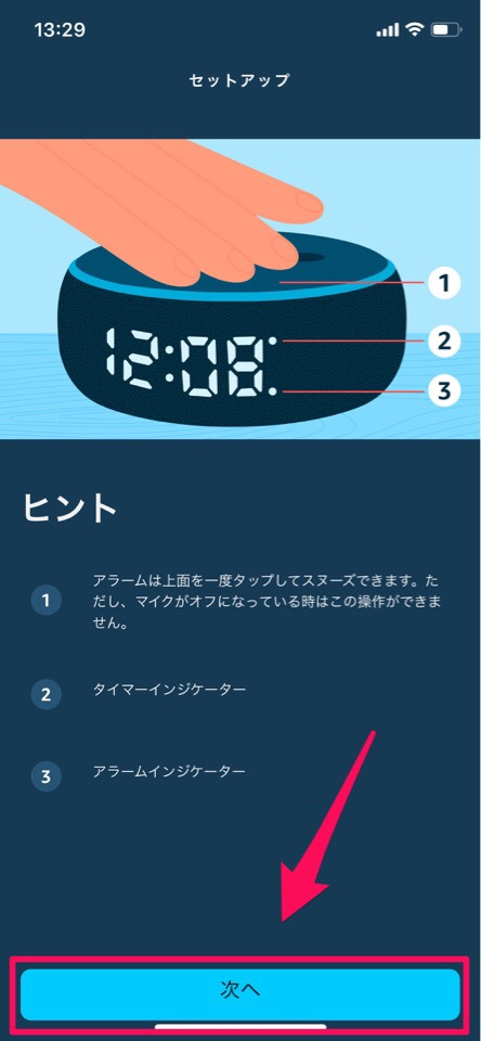 Echo Dot with clockの初期設定