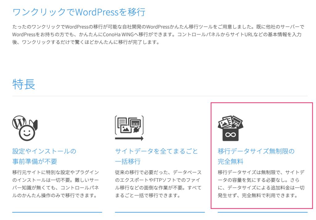 ConoHa WINGのWordPress移行の特徴