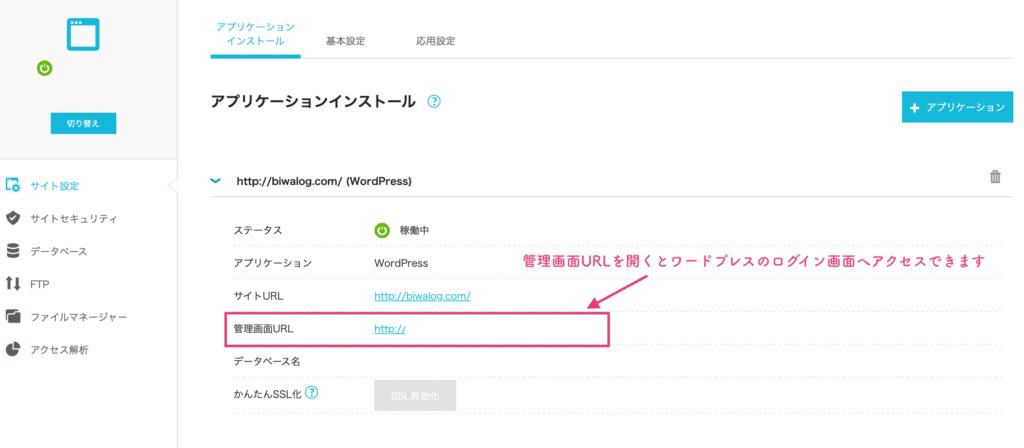 ConoHa WINGのアプリケーションインストールから管理画面URLを確認できる