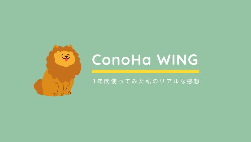 ConoHa WINGを1年使った私の感想・レビュー