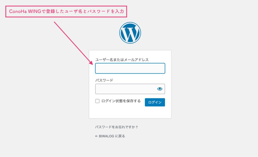 ConoHa WINGで管理画面URLにアクセスした画面