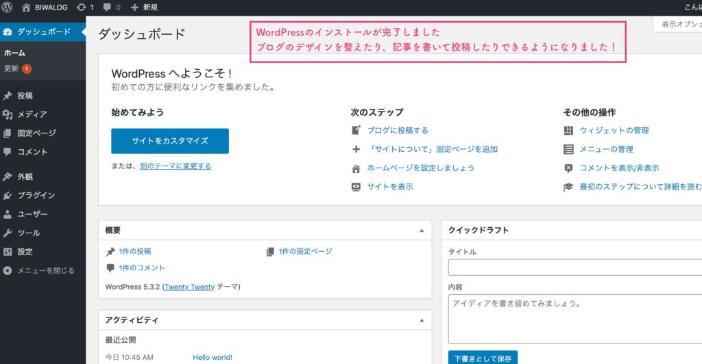 ConoHa WINGの管理画面URLからログインするとWordPressの管理画面が開ける