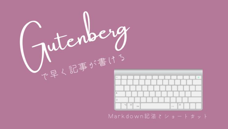 WordPressのGutenbergで記事を早く書く方法