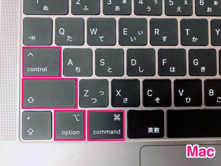 macのショートカットキー