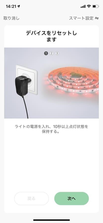 ライトを点灯させ10秒間待つ