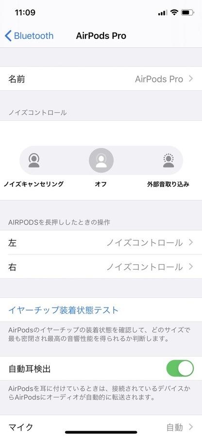 AirPods Proのイヤーチップ装着状態テスト