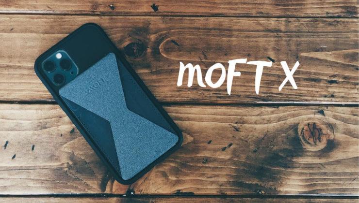 MOFT Xレビュー