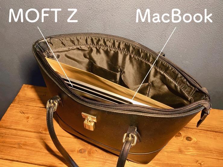 MOFT ZとMacBookを持ち運ぶのはキツイ