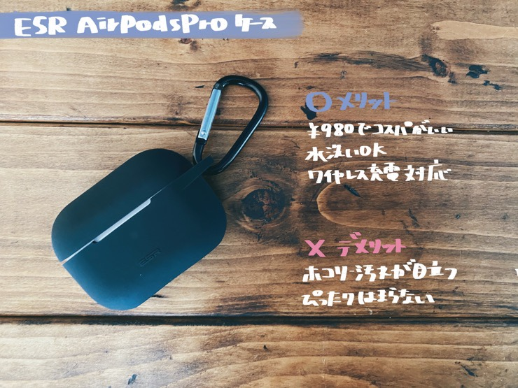 ESR AirPods Proケースのメリット・デメリット