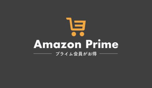 【Amazonプライム会員がお得すぎる】Amazonでよく買い物する人にオススメ