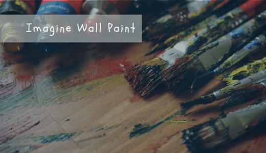 イマジンウォールペイントは壁紙の上から塗れるペンキ!【お家のリメイクに万能】