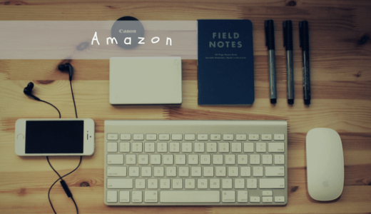 Amazon欲しい物リストの作成と公開する方法