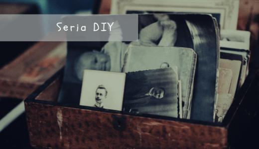 【100均】セリアの商品で小物入れを簡単DIYする