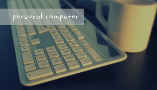 パソコンのHDDの修理代聞いたら6万円だった話