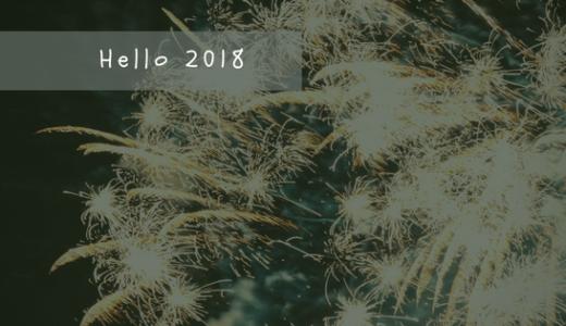 【2018年】今年のやりたいことまとめ