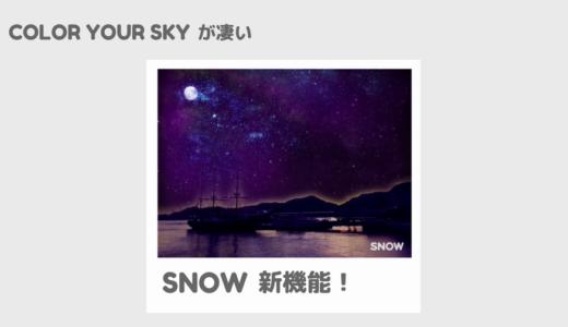 SNOW新機能【COLOR YOUR SKY】が凄い!空さえも加工できる!使い方まとめ