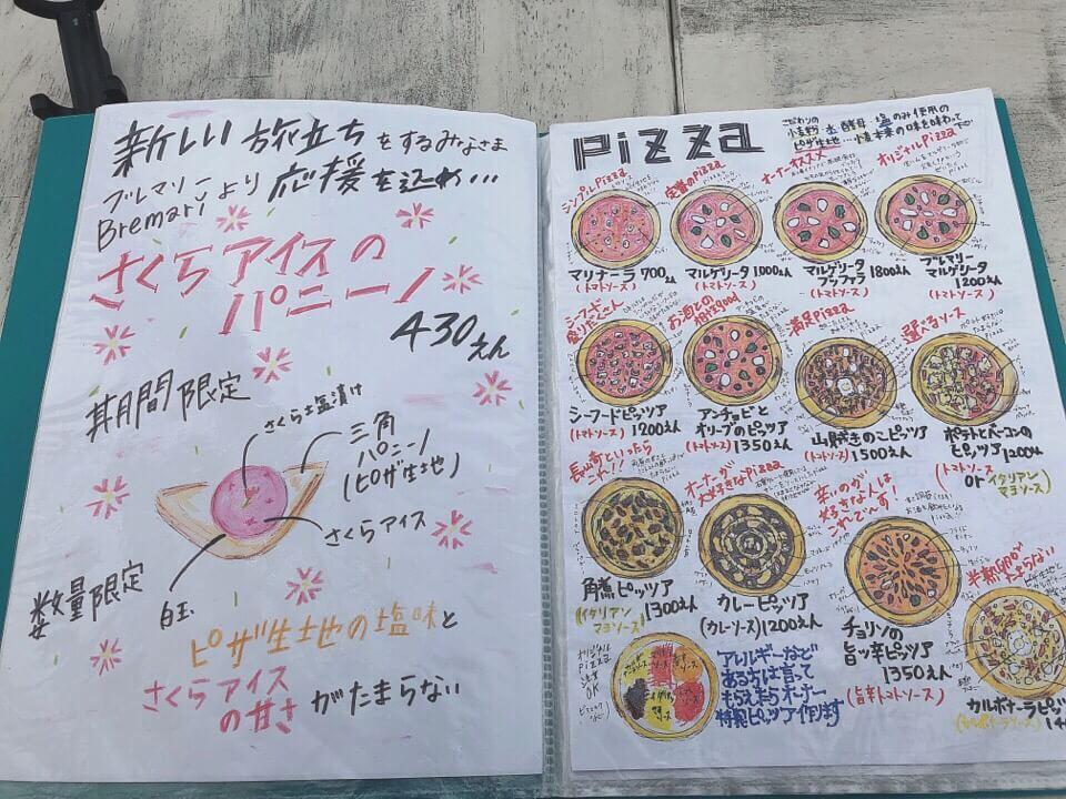 ブレマリーのピザは沢山の種類があり、セットもあるよ