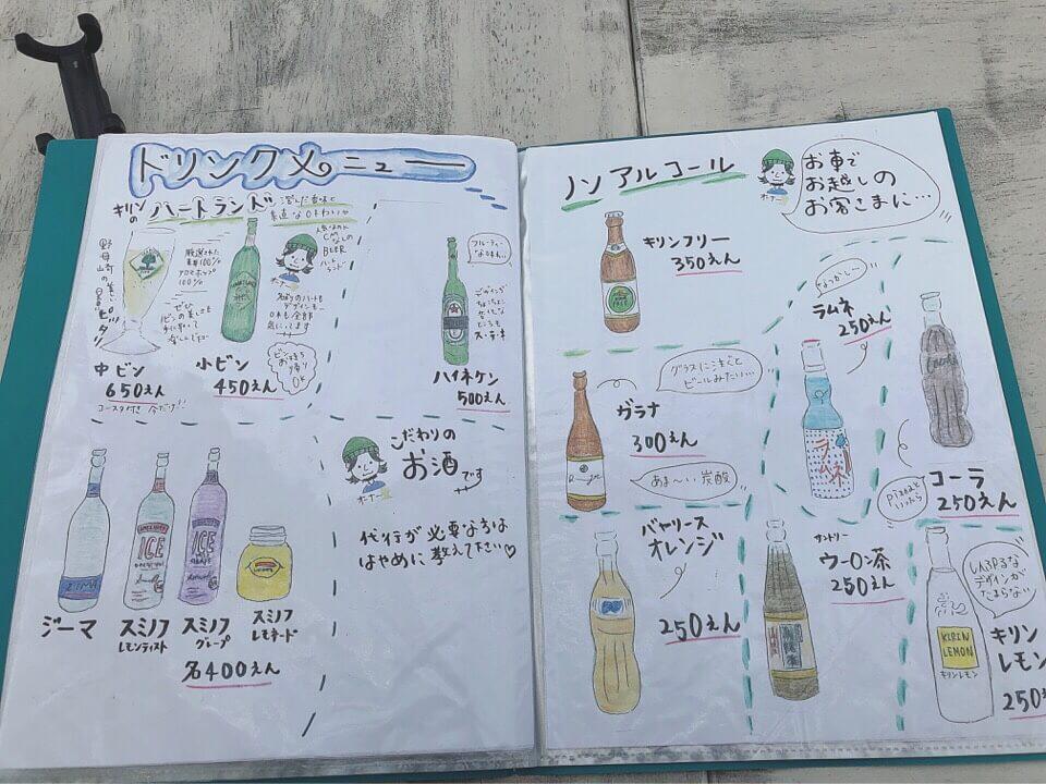 ブレマリーのアルコールメニュー