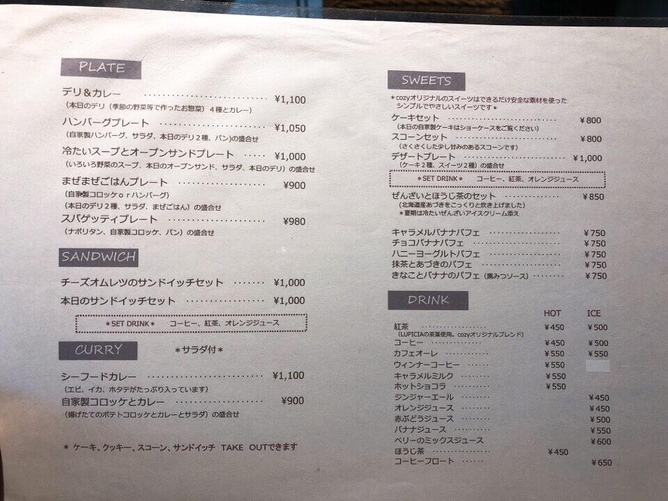 Cafe Cozyのメニュー表