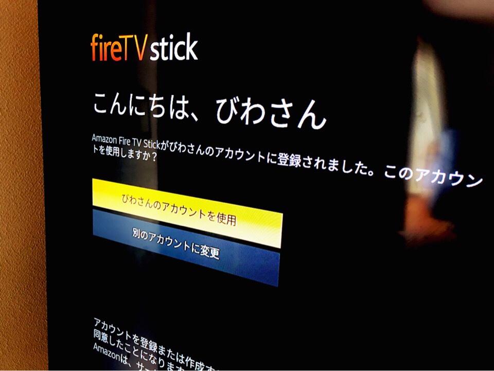 Fire TV Stickの設定画面がテレビに表示された