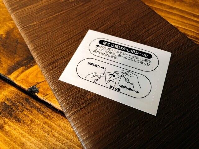 ダイソーの折りたたまれたリメイクシートに入っていたはくり紙はがし用シール