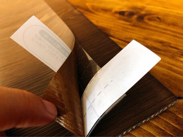 はくり紙はがし用シールを実際に使ってみた
