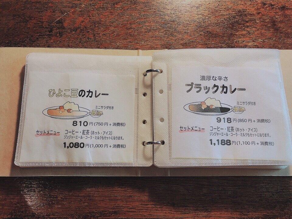 カフェドジーノにはカレーが2種類ある!辛いブラックカレーは食べてみたい