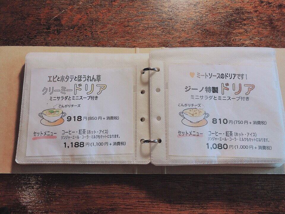 カフェ・ド・ジーノのエビとホタテとほうれん草の「クリーミードリア」
