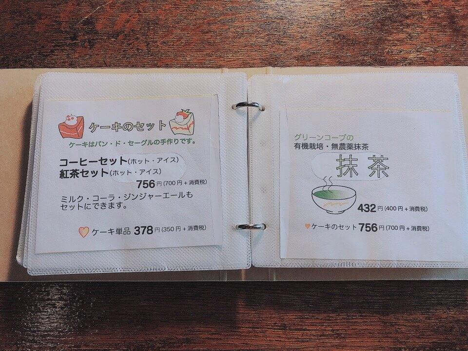 カフェ・ド・ジーノのケーキセットは756円