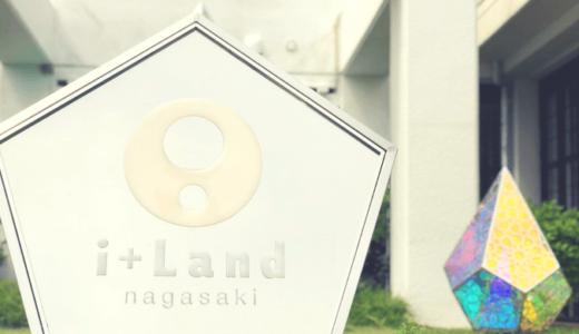 【伊王島】i+Land nagasaki(アイランドナガサキ)がアツイ!雨の日に子どもが遊べるプレイキッズランド