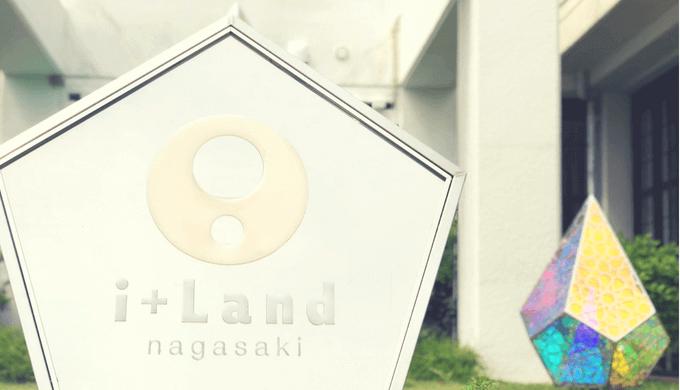 i+Land nagasaki入口