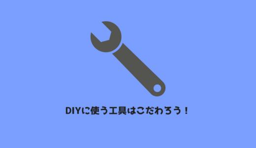 【DIYするなら工具にもこだわるべき】RSコンポーネンツの工具がカッコイイ