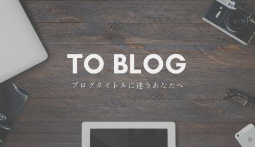 WordPressでブログタイトル変更後にやったことを全てまとめる!