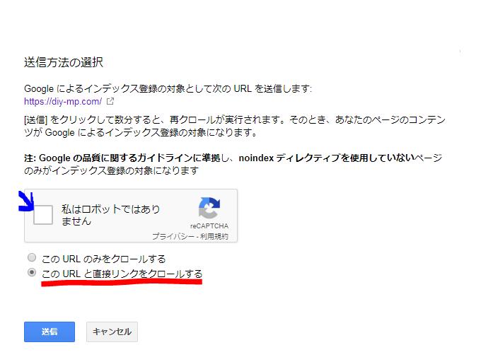 Fetch as Googleにurl送信