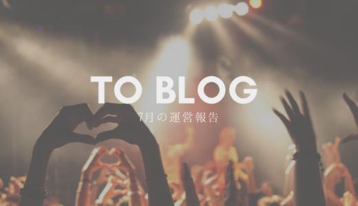 【7月の運営報告】ブログを始めて11ヶ月!4万PV達成するまでにやったこと