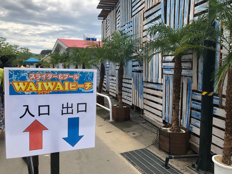 ハウステンボスWAIWAIビーチの入口と出口