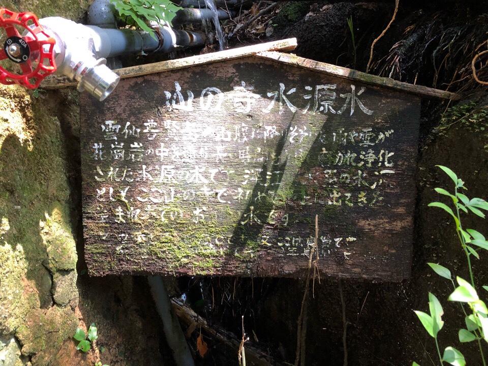 山の寺 邑居の山の寺水原水