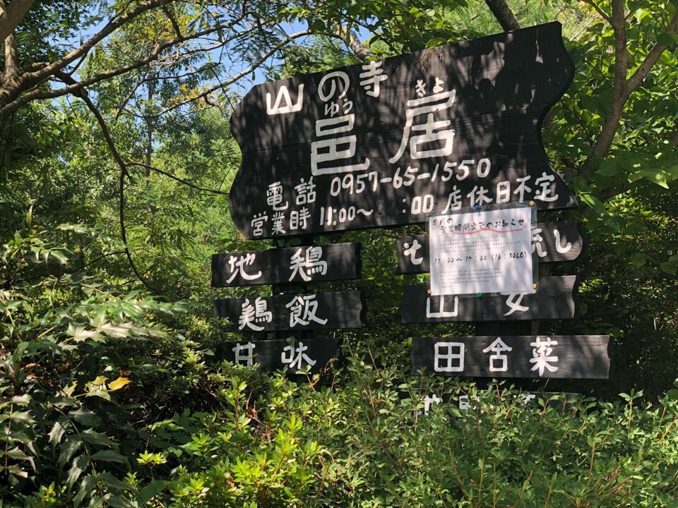 山の寺 邑居の入り口前の看板