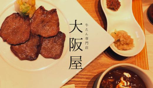 長崎浜町に牛たん専門店「大阪屋」がオープン!ランチもやっているよ!